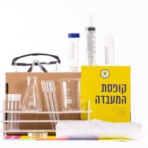 קופסת המעבדה שלי (ציוד מדעי בלבד)